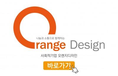 사회적기업 오렌지디자인 바로가기